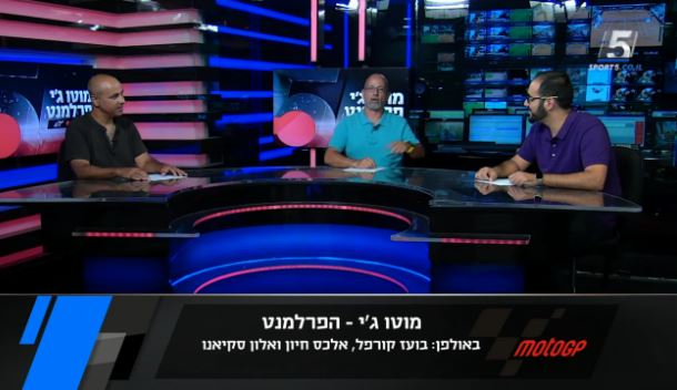 ערוץ הספורט - מוטו ג'י פי - תכנית מספר 4